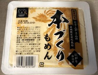 豆腐のシートパッケージデザイン作成例、イラスト制作、とうふ、サンプル