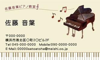 カワイイピアノ名刺作成印刷ネット注文レビューお客様の声評判