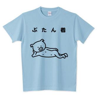 ブタイラストTシャツデザイン普段着ぶたん着面白いギャグシャレダジャレ