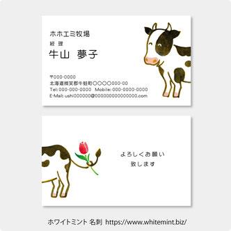 牛うしウシイラスト名刺デザイン作成印刷通販チューリップ花獣医