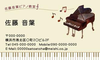 ピアノ楽器イラスト名刺販売デザイン作成印刷サンプル音符ト音記号