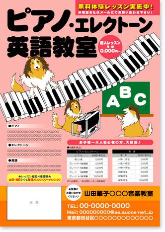 チラシ『シェルティピアノ3(エレクトーン・英語)』型番CP13