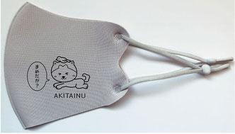 ぶさ可愛い感じの秋田犬イラストマスクデザイン