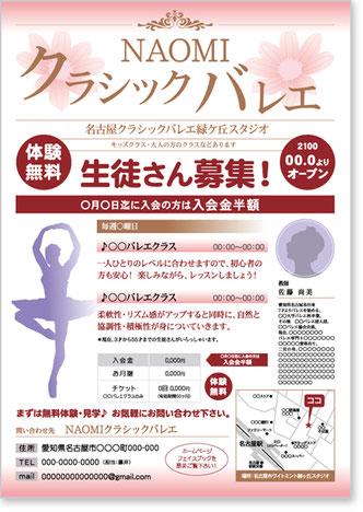 バレエ教室広告チラシ、バレエフライヤーサンプルデザイン