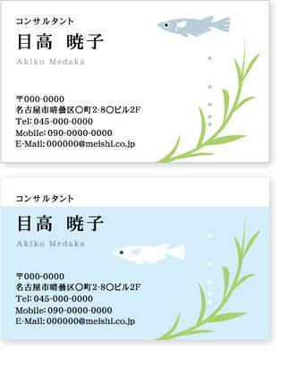 メダカ名刺イラストデザイン作成印刷通販販売注文サンプル
