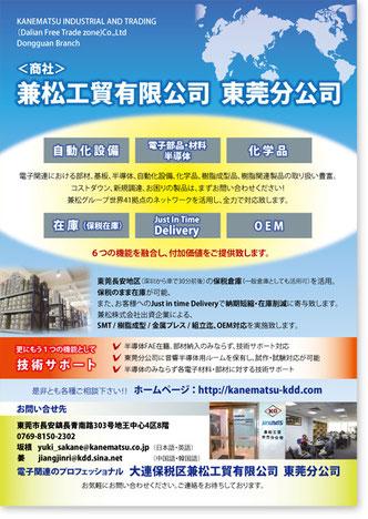 中国法人チラシ広告作成印刷屋フライヤーデザインflyer designデザイナー