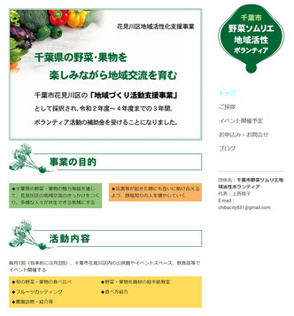 千葉市野菜ソムリエ地域活性ボランティアのサイトデザイン作成HP制作