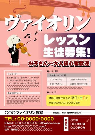 チラシデザインイラスト『バイオリンピンク』犬生徒募集宣伝広告フライヤー