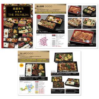 お弁当カタログ厳選弁当★★★THE PREMIUMチラシ作成印刷制作デザイン