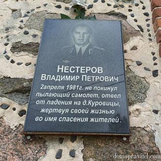Мемориальная доска Нестерову В.П. в Куровицах