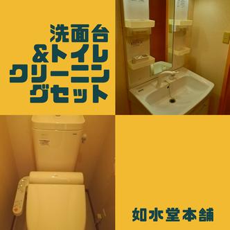 洗面台&トイレクリーニングセットのイメージ画像