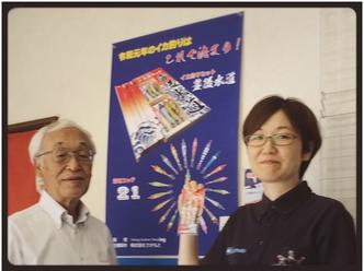 坂本社長と小川さんの画像