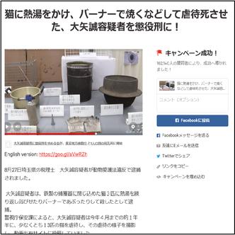 大矢誠 署名サイト