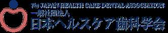 日本ヘルスケア歯科学会ロゴ