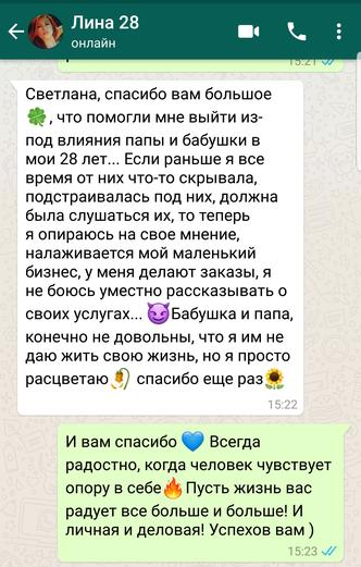 отзыв на консультацию психолога Светланы Гриневич фото