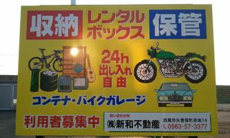 愛知県西尾市に収納 保管 レンタルボックスとしてトランクルームを納品。