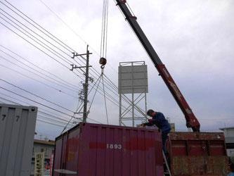 中古コンテナ15ft 貨物用 スイトコンテナ島里店 入荷