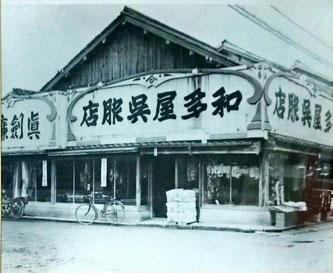 明治時代の和多屋は、1階建てでした。