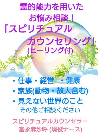 スピリチュアルイベント出店の富永麻沙呼