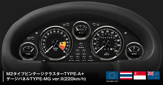 M2タイプビンテージクラスターTYPE-A+ゲージパネルTYPE-MG ver.II(220km/h)