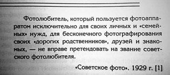 «Советское фото»