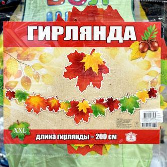 """Гирлянда """"Кленовые листья""""  - купить в Казани в магазинах Волшебник"""