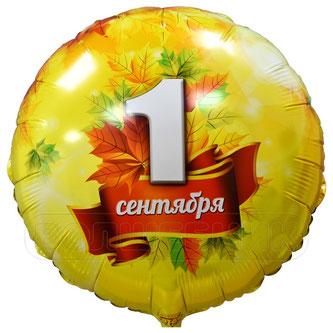 """Фольгированный шар 18""""  - День знаний  1 сентября, листья кленовые #1202-2529 -  - купить в Казани в магазинах Волшебник"""