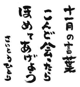 まるかんのお店ひかり玉名店に届いた斎藤一人さんの11月の言葉