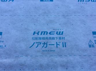 弊社仕様の屋根下地材(防水シート)『非透湿高分子系高級下葺材 ノアガードⅡ』