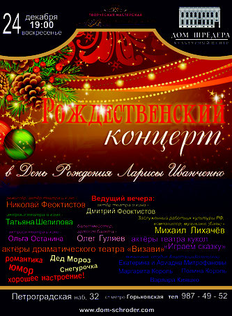 """""""Рождественский концерт в Доме Шрёдера"""""""