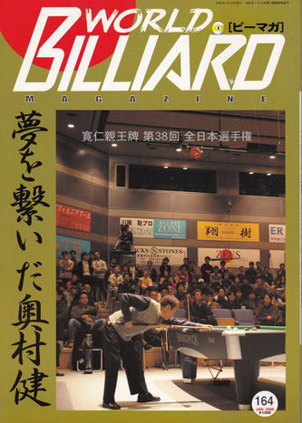 World Billiards Magazine vol.164 printed only in Japan. 1992-2006