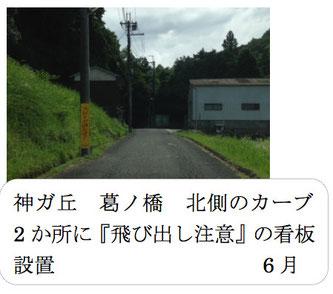 神ガ丘 葛ノ橋 北側のカーブ2か所に『飛び出し注意』の看板設置