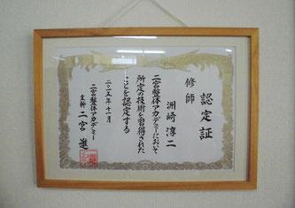 念願の修師認定いただきました 金沢市整体ほしみぐさ院長