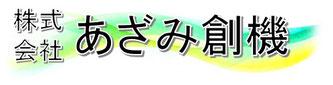 株式会社あざみ創機(あざみそうき)のロゴ