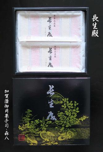 長生殿・加賀藩御用菓子司・森八