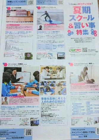 地域情報誌「月刊にしも7月号」(結城、筑西、下妻に戸別配布)のスクール特集P18に、河原塾西茨城校の夏期講習の広告が掲載されます。