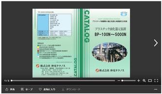 カタログ-PDF プラスチック油化還元装置