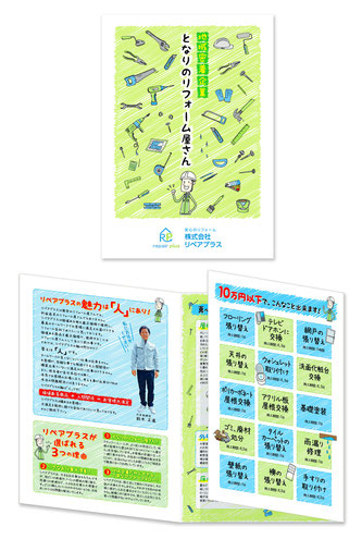 リフォームやさん会社案内カタログパンフレット(A4サイズ6ページ巻き三つ折り)デザイン作成事例
