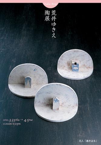 花入「魂きはる」 (c) Yukie Arai