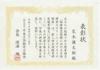 言語聴覚研究優秀論文賞