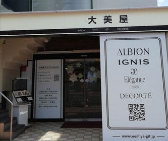 大美屋 美濃加茂 アルビオン・イグニス・エレガンス・コスメデコルテ取扱店