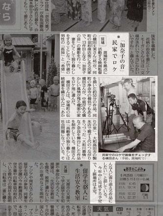 読売新聞2012年6月24日(クリックで拡大)