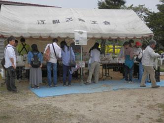 「美しい村江部乙協議会」が運営の物産展です。