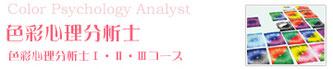色彩心理分析士 Ⅰ・Ⅱ・Ⅲコース