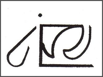 Tibetisches Zeichen für Hund