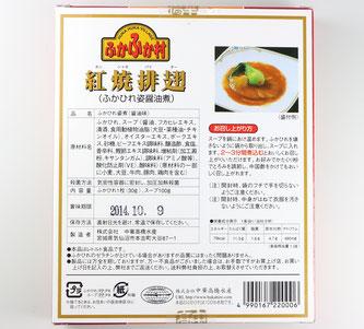 フカヒレの姿煮のスープ