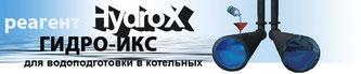 http://www.hydro-x.ru/