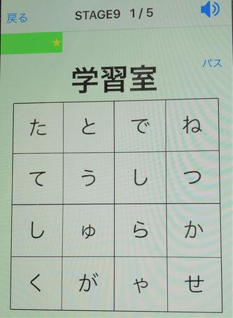 漢字よみかたパズル