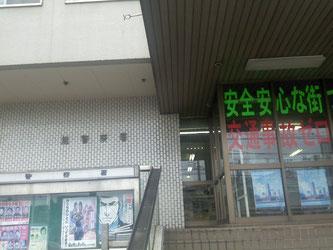 横浜市旭警察署