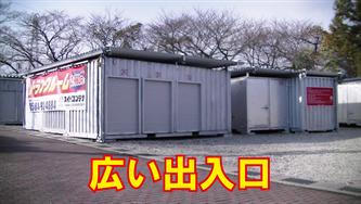 大垣久瀬川町貸コンテナレンタル収納スペース貸倉庫トランクルーム